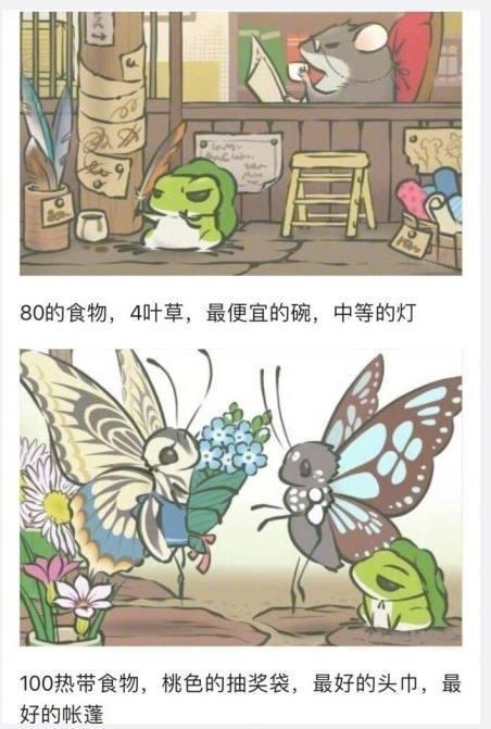 贫穷限制了我的ssr?老玩家用这个方法收集旅行青蛙2%的明信片!